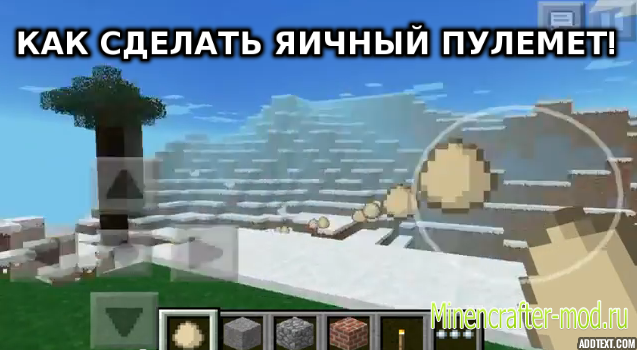 Как сделать яичный пулемет в Minecraft Pocket Edition