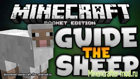 Карта «Guide the Sheep – Проведи овцу» для Minecraft PE 0.10.5
