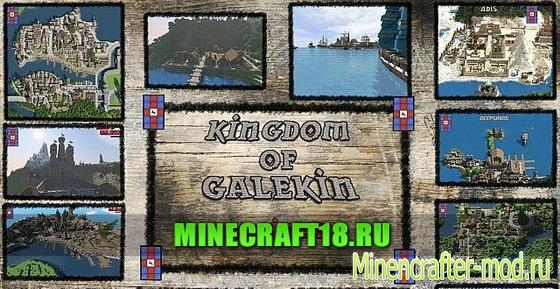 Карта Kingdom of Galecin для Minecraft 1.8.1